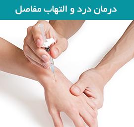 درمان بیماری ها با اوزون تراپی